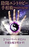 Palmistry of Yin yang Entropy: Palmistry of Yin yang Entropy (Japanese Edition)