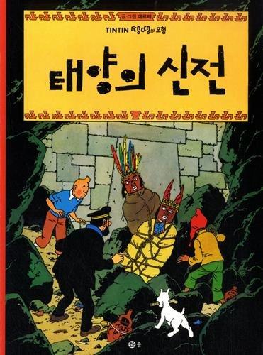 Les aventures de Tintin (Coréen), Tome 14 : Tintin et le temple du soleil