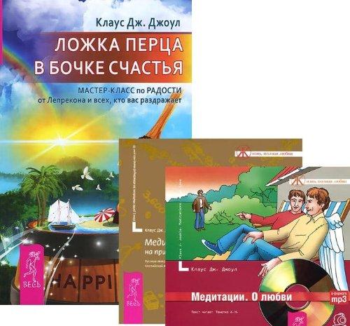Lozhka pertsa v bochke schastya (+ 2 audioknigi MP3)