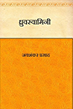 Dhruswamini (Hindi Edition)