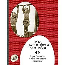 Мы, наши дети и внуки: Том 2 (Самокат для родителей) (Russian Edition)