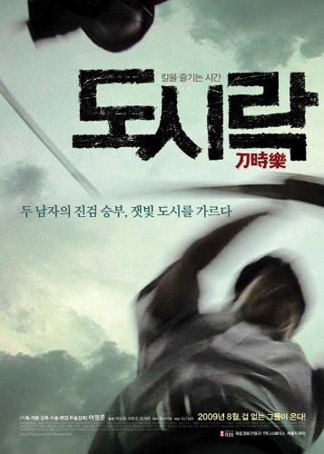 The Code of a Duel Plakat Movie Poster (11 x 17 Inches - 28cm x 44cm) Korean
