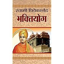 Bhaktiyoga (Hindi Edition)