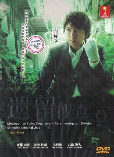 Iryu Sosa 2 / Metropolitan Police Department First Investigation Division Scientific Criminal Unit Season 2 (Japanese TV Drama Dvd, English Sub, All Zone DVDs, Complete Series 3 Dvd Boxset) -
