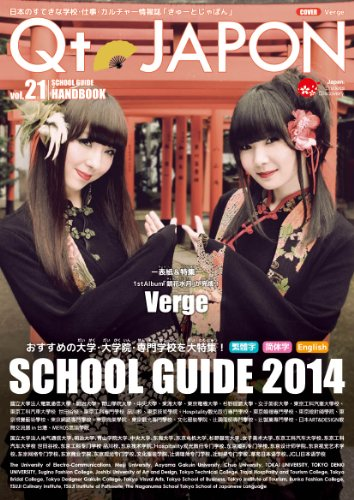 QtoJAPON SCHOOL GUIDE 2014 (Japanese Edition) -