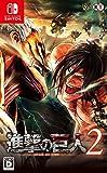 Shingeki no Kyojin 2 / Attack on Titan 2 - Standard Edition [Switch][Japanische Importspiele]