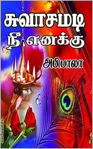 Swasamadi Nee Enakku: சுவாசமடி நீ எனக்கு (Tamil Edition)