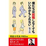 BokutachihaSyusyokushinakutemoIinokamoShirenaiDenshiban (Japanese Edition)