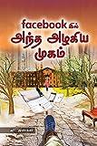 Facebook இல் அந்த அழகிய முகம்: Facebook ill Antha Azhakiya Mugam (Tamil Edition)