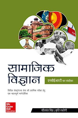 Samajik Vigyan: NCERT Sar Sangrehika: Civil Seva/Rajya Seva Ki Prarambhik Praikhsa Hetu