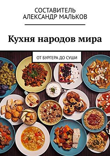 Кухня народов мира: Отбургера досуши (Russian Edition)
