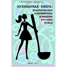 Recipe-book: practical modern home russian cookery