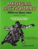 Medical Dictionary (English-Hindi)