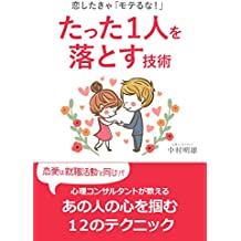 koisitakyamoterunatattahitoriwootosugijyutu (Japanese Edition)