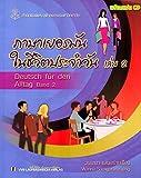 Deutsch für den Alltag mit CD: Band 2 /Konversationsübungen für Thailänder: Sprachübungen für Anfänger (Thailändische Sprachbücher)