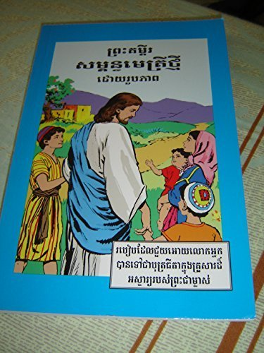 The New Testament Picture Bible in Khmer (Cambodian) Language / Children's Comic Strip Book HKBP660P by Iva Hoth (2009-08-02)