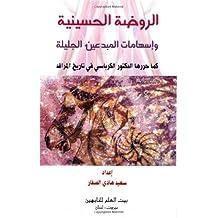 Hussaini Shrine and Creative Contributions