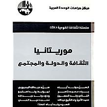 موريتانيا: الثقافة والدولة والمجتمع (Arabic Edition)