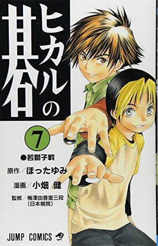 Hikaru no Go Vol. 7 (Hikaru no Go) (in Japanese) par Takeshi Obata