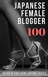 Japanese Female Blogger 100 (English Edition)