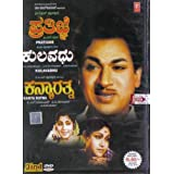 Prathighne/Kulavadhu/Kanyaa Rathna