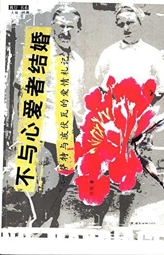 不与心爱者结婚 (English Edition)