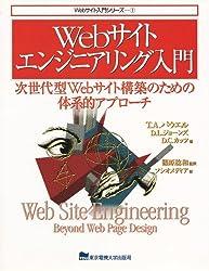 Web saito enjiniaringu nyuÌ