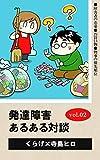 kuragekakeruterasimahironohattutatusyougaiaruarutaidanvalu2 (Japanese Edition)