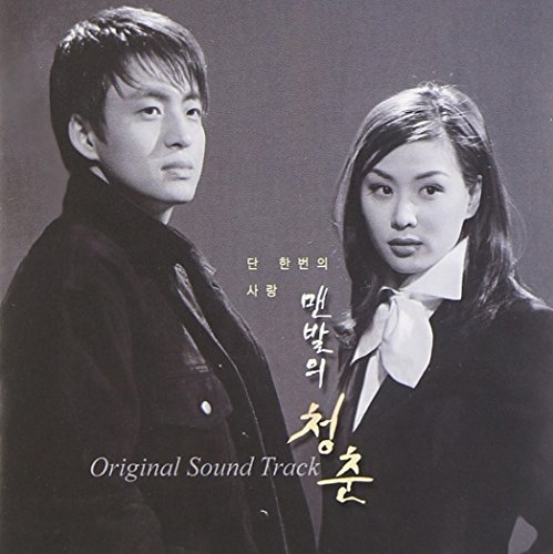 barefoot-of-youth-ost-kbs-tv-series-de-import