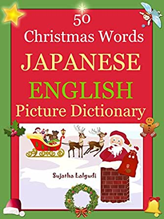 Christmas Words That Start With A.Bilingual Japanese 50 Christmas Words Japanese Word Book