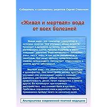 «Живая имертвая» вода отвсех болезней (Russian Edition)