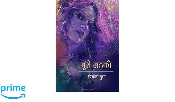 Buy Buri Ladki Book Online at Low Prices in India | Buri