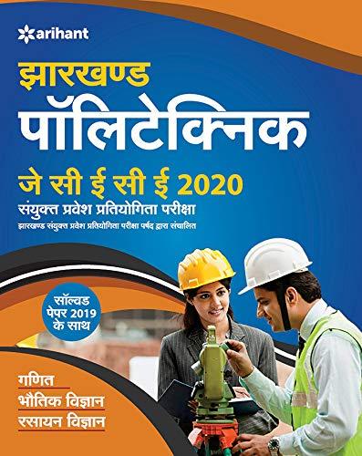 JCECE (Jharkhand Polytechnic 2020 Sanyukat Pravesh Partiyogita Pariksha)