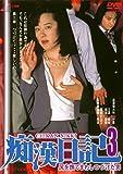 Original Video - Shiri Wo Nademawashi Tsuzuketa Otoko Chikan Nikki 3 [Japan DVD] DYTD-2341