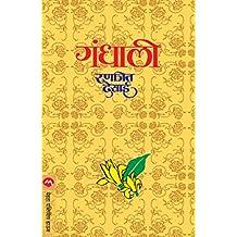 GANDHALI  (Marathi)