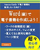 WORDVertical to create an ebook For ultrabeginners: The way to sell ebooks in Amazonkindle Ebook series (Japanese Edition)