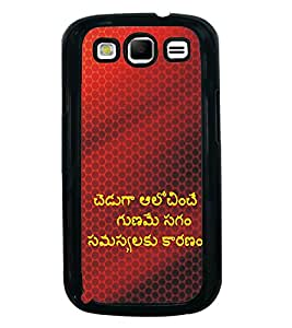 Telugu Script Quote Honey Bee Hive Back Case Cover for SAMSUNG GALAXY S3