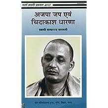 Ajapa Japa Evam Chidakash Dharana (Hindi) [paperback] Swami Satyananda Saraswati [Jan 01, 2012]