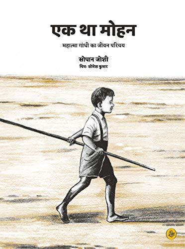 Ek Tha Mohan : Mahatma Gandhi Ka Jeevan Parichay