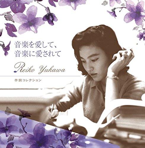 Yukawa Reiko Seitan 80 Shuunen