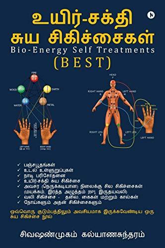 Uyir- Sakthi Suya Sigichai: Bio-Energy Self Therapy - 'b E S T'