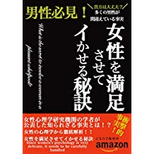 It is an introduction to men suffering from sex The secret that the man who freshly freshly de-masturbating easily went to the production: The secret to make a woman easy (Japanese Edition)