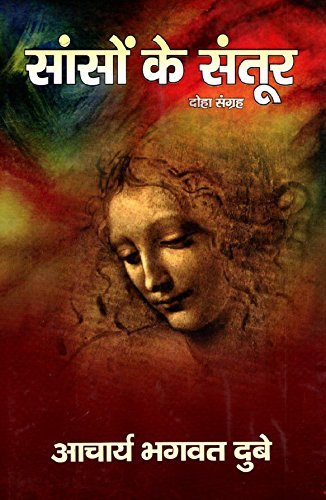 Sanso ke Santoor by Acharya Bhagwat Dubey by [Dubey, Acharya Bhagwat]