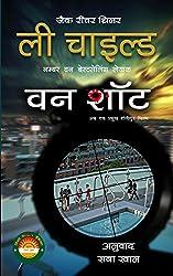 One Shot (in Hindi) (Jack Reacher series) (Hindi Edition)