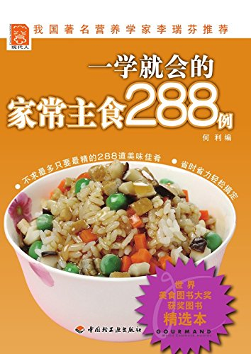 288-easy-learning-on-288-dishes-of-home-cooking-staple-food