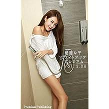 Beautiful girl photo book Premium Volume three point zero eight (Japanese Edition)