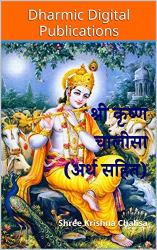 Shree Krishna Chalisa: श्री कृष्ण चालीसा (अर्थ सहित) (Hindi Edition) por Dharmic Digital Publications