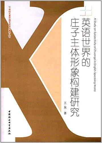 英语世界的庄子主体形象构建研究