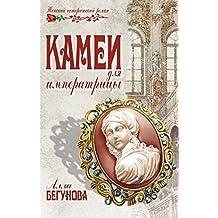 Камеи для императрицы (Женский исторический роман) (Russian Edition)