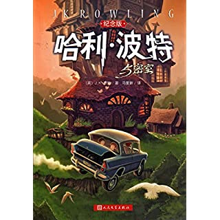 Harry Potter & The Chamber of Secrets [simplified Chinese] [15th anniversary collector's edition]